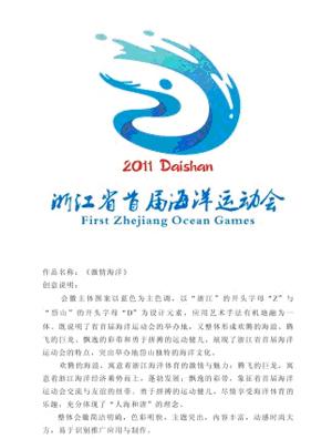 浙江首届海洋运动会会旗,会徽,吉祥物等征集结果公告图片
